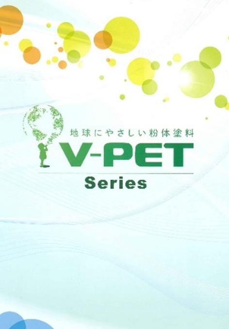 V-PETシリーズ