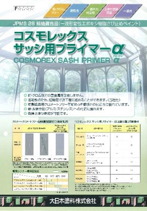 コスモレックスサッシ用プライマーα