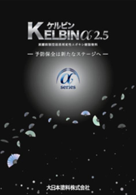 KELBIN(ケルビン)α2.5