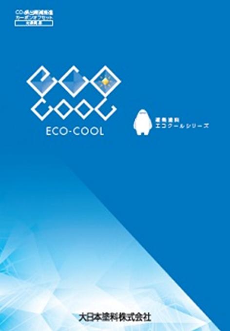エコクール(ECO-COOL)・シリーズ